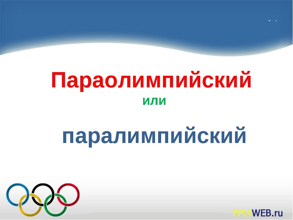 Параолимпийский или паралимпийский