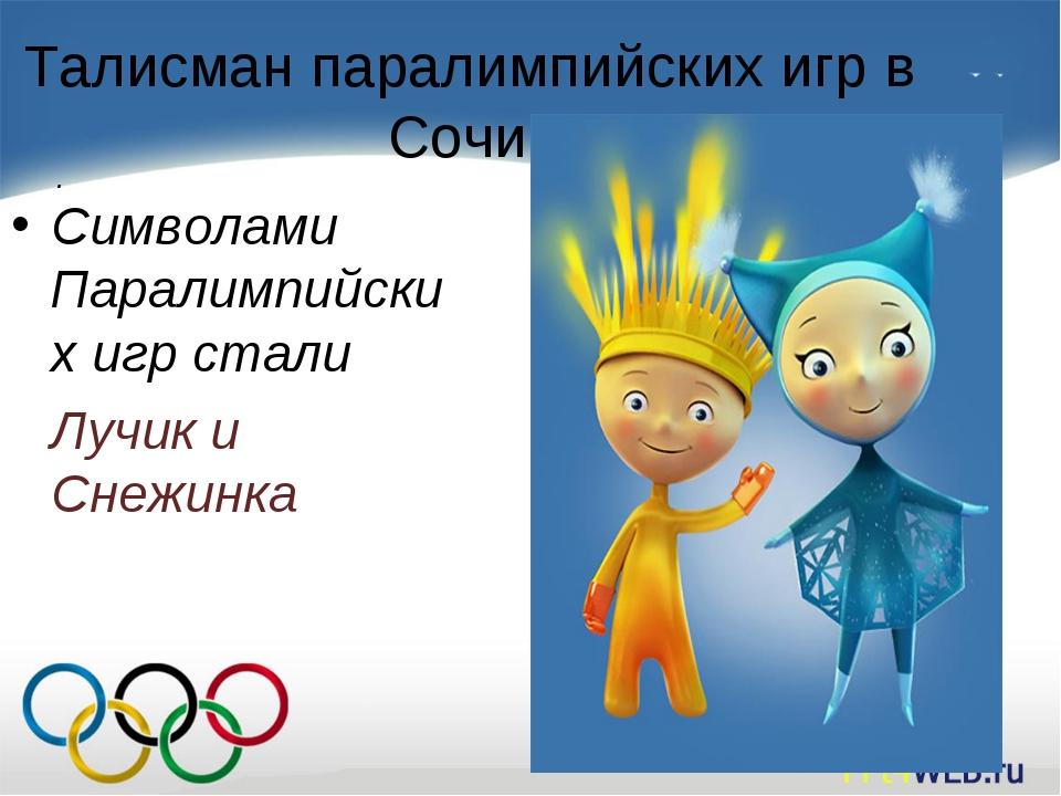 Талисман паралимпийских игр в Сочи 2014 Символами Паралимпийских игр стали...