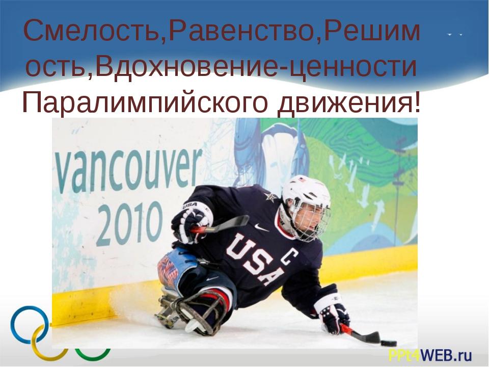 Смелость,Равенство,Решимость,Вдохновение-ценности Паралимпийского движения!