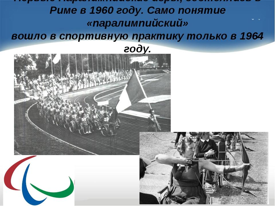 Первые Паралимпийские игры, состоялись в Риме в 1960 году. Само понятие «пара...