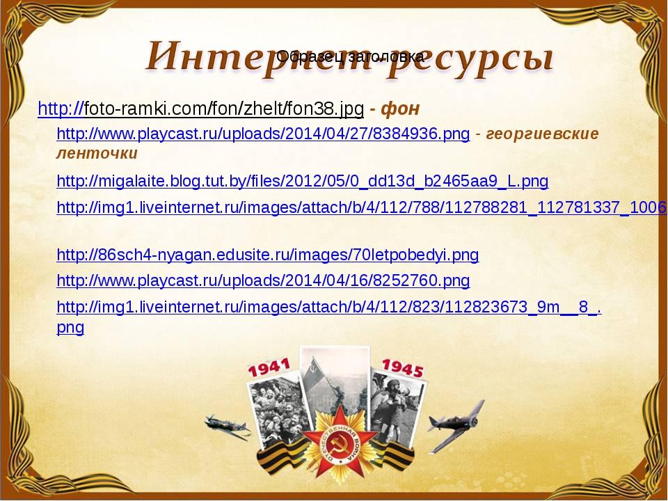 http://foto-ramki.com/fon/zhelt/fon38.jpg - фон http://www.playcast.ru/upload...