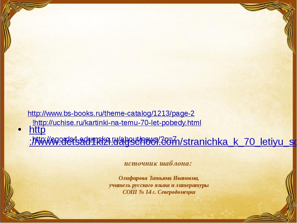 http://www.detsad1kizl.dagschool.com/stranichka_k_70_letiyu_so_dnya_v источн...