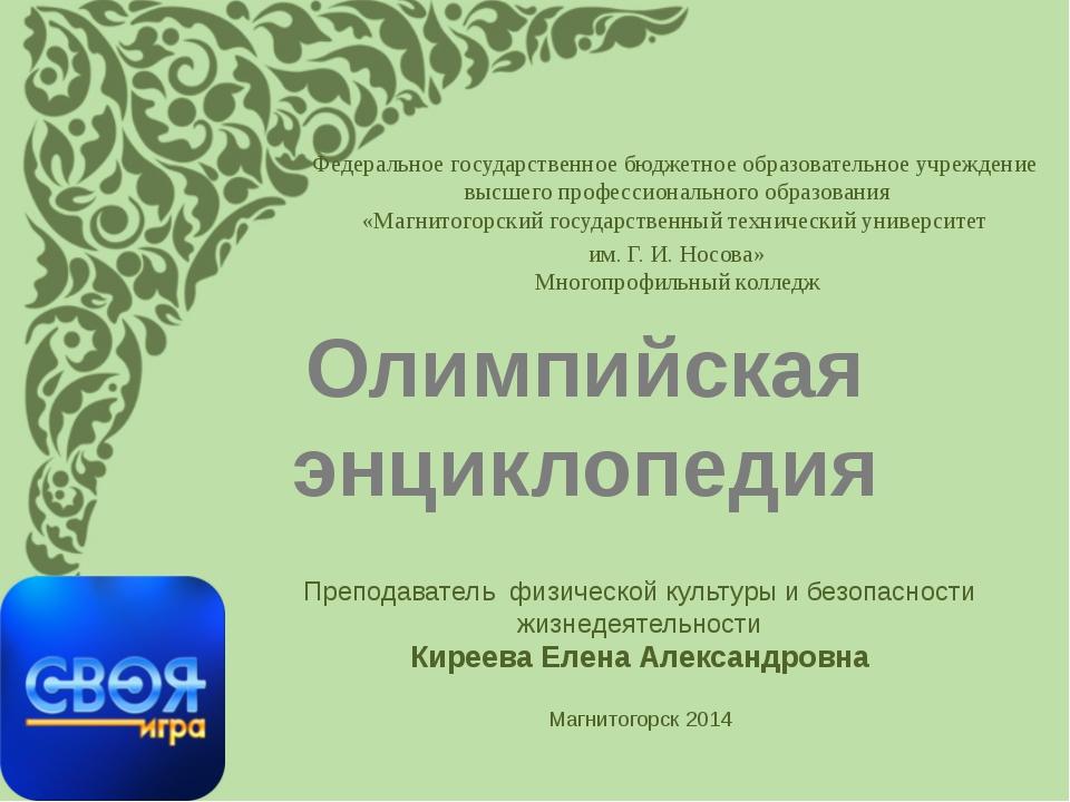 Олимпийская энциклопедия Федеральное государственное бюджетное образовательно...