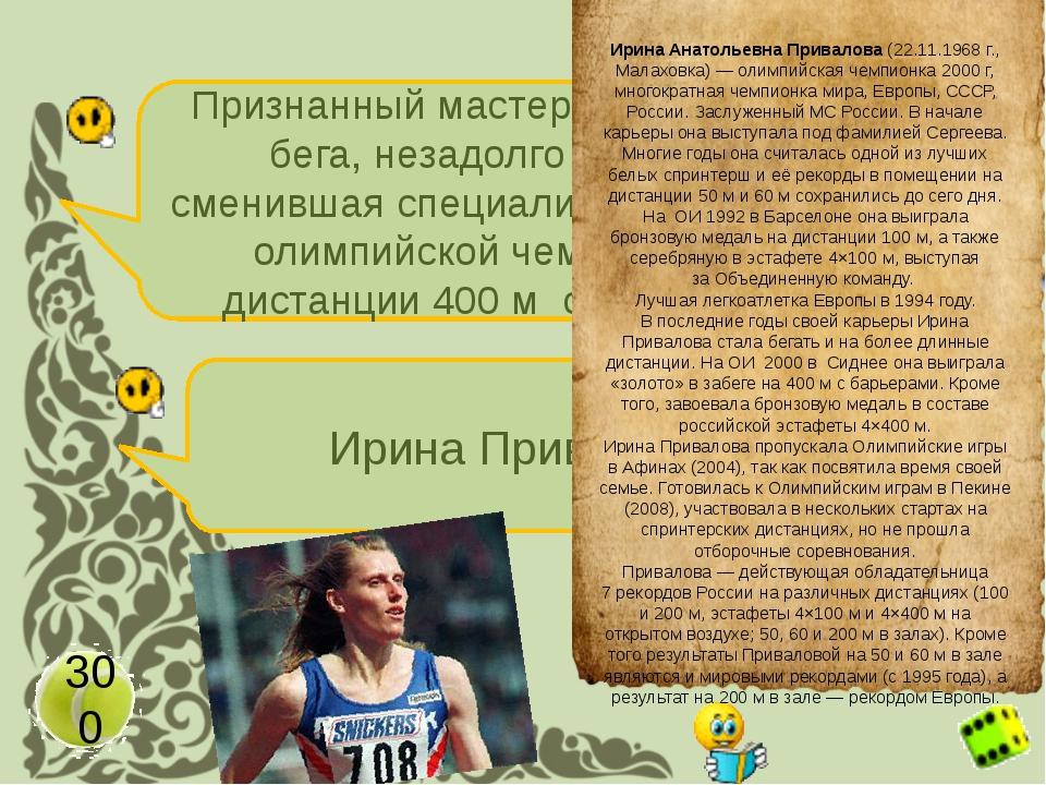Белова (Кальянова) Елена Заслуженный МС по биатлону, дважды бронзовый призер...