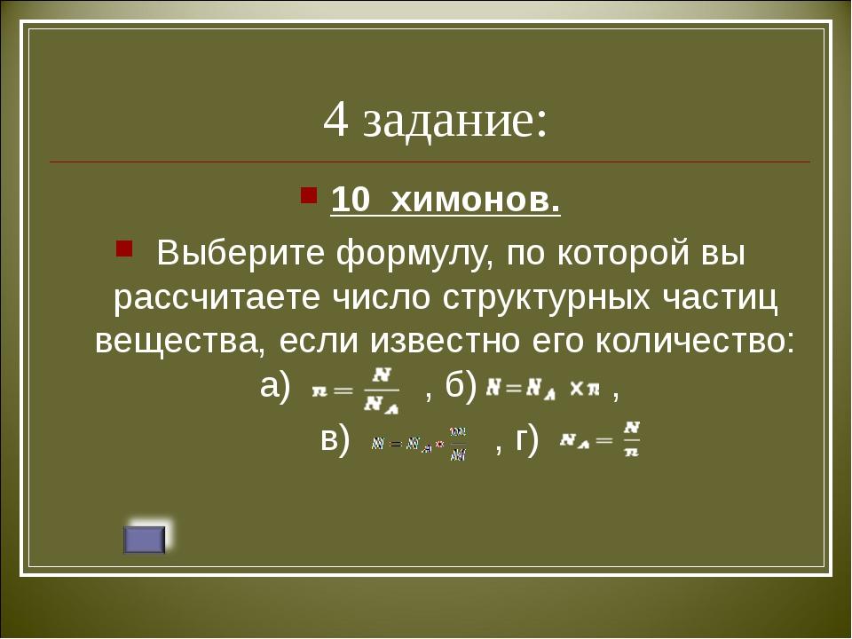 4 задание: 10 химонов. Выберите формулу, по которой вы рассчитаете число стр...
