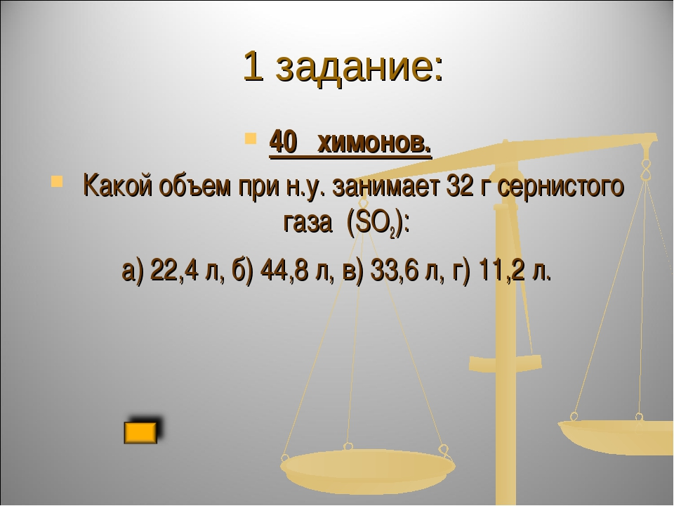 1 задание: 40 химонов. Какой объем при н.у. занимает 32 г сернистого газа (S...