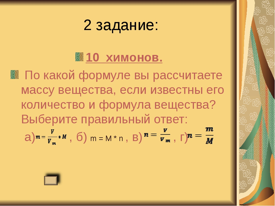 2 задание: 10 химонов. По какой формуле вы рассчитаете массу вещества, если...