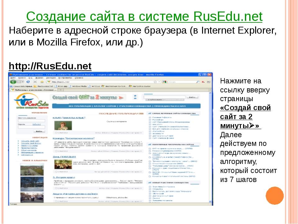 Создание сайта в системе RusEdu.net Наберите в адресной строке браузера (в In...