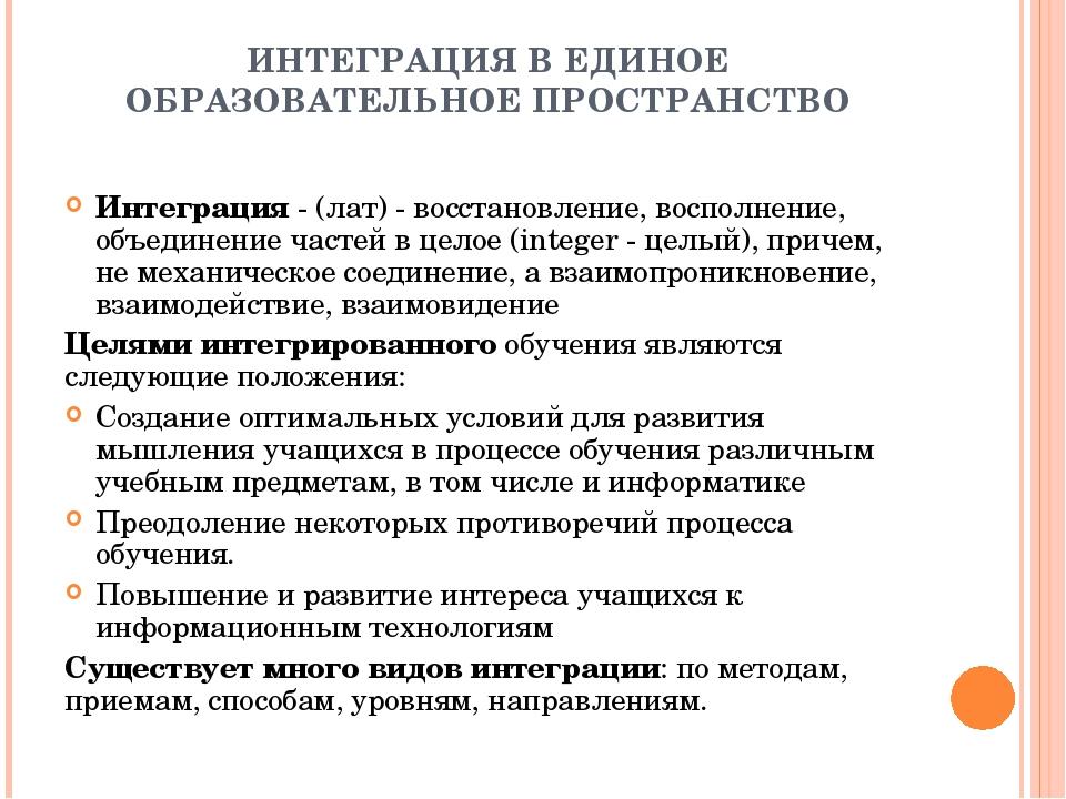 ИНТЕГРАЦИЯ В ЕДИНОЕ ОБРАЗОВАТЕЛЬНОЕ ПРОСТРАНСТВО Интеграция - (лат) - восстан...