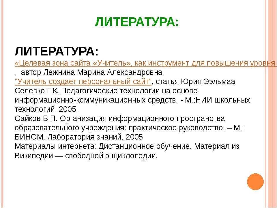 ЛИТЕРАТУРА: ЛИТЕРАТУРА: «Целевая зона сайта «Учитель», как инструмент для пов...