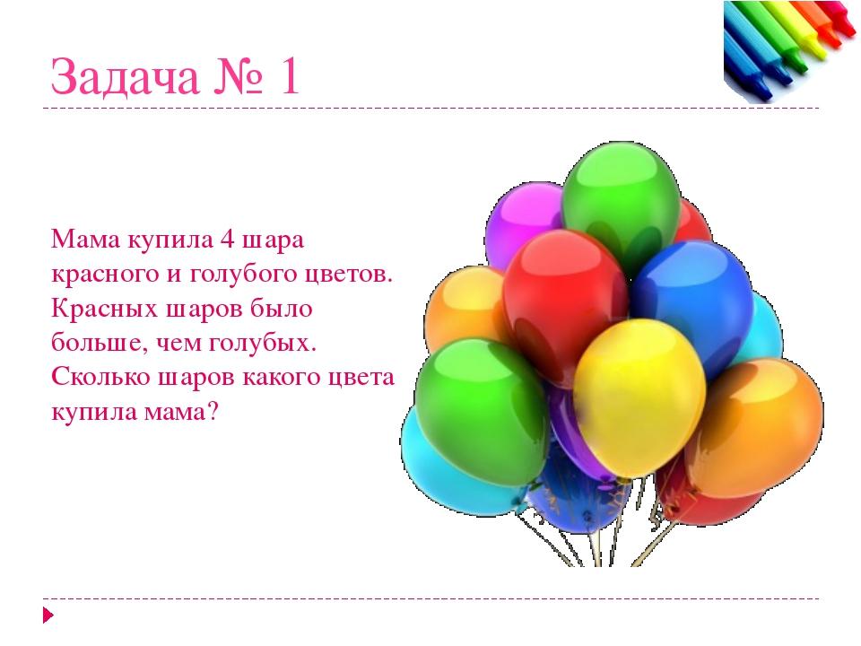 Задача № 1 Мама купила 4 шара красного и голубого цветов. Красных шаров было...