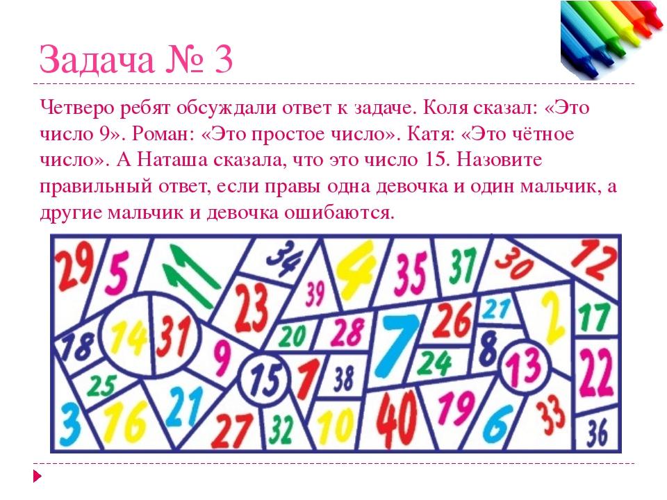 Задача № 3 Четверо ребят обсуждали ответ к задаче. Коля сказал: «Это число 9»...