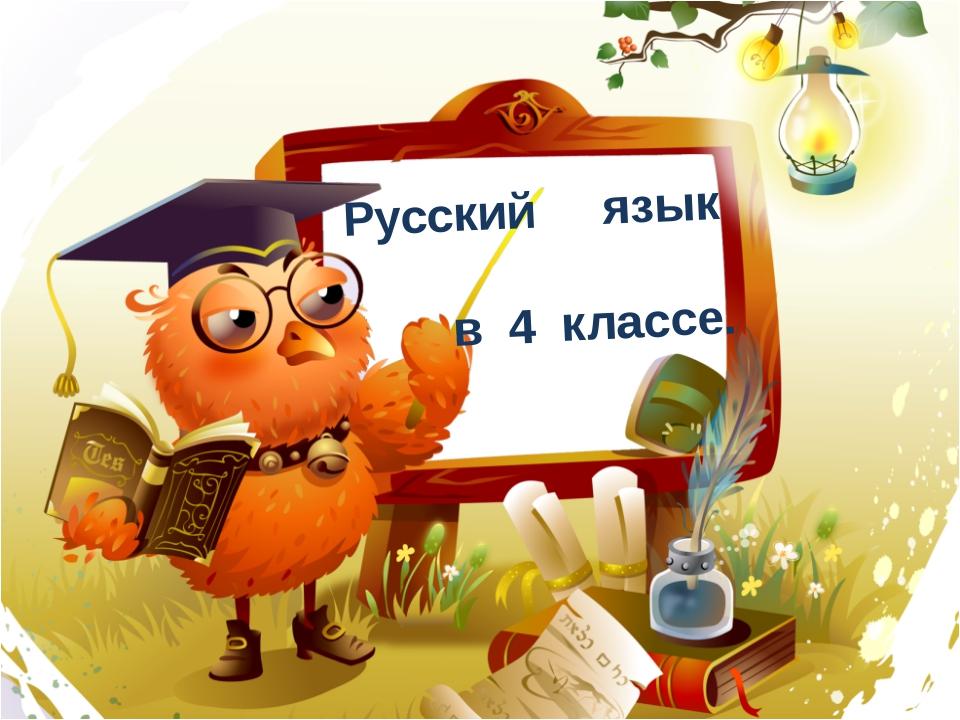 Русский язык в 4 классе.