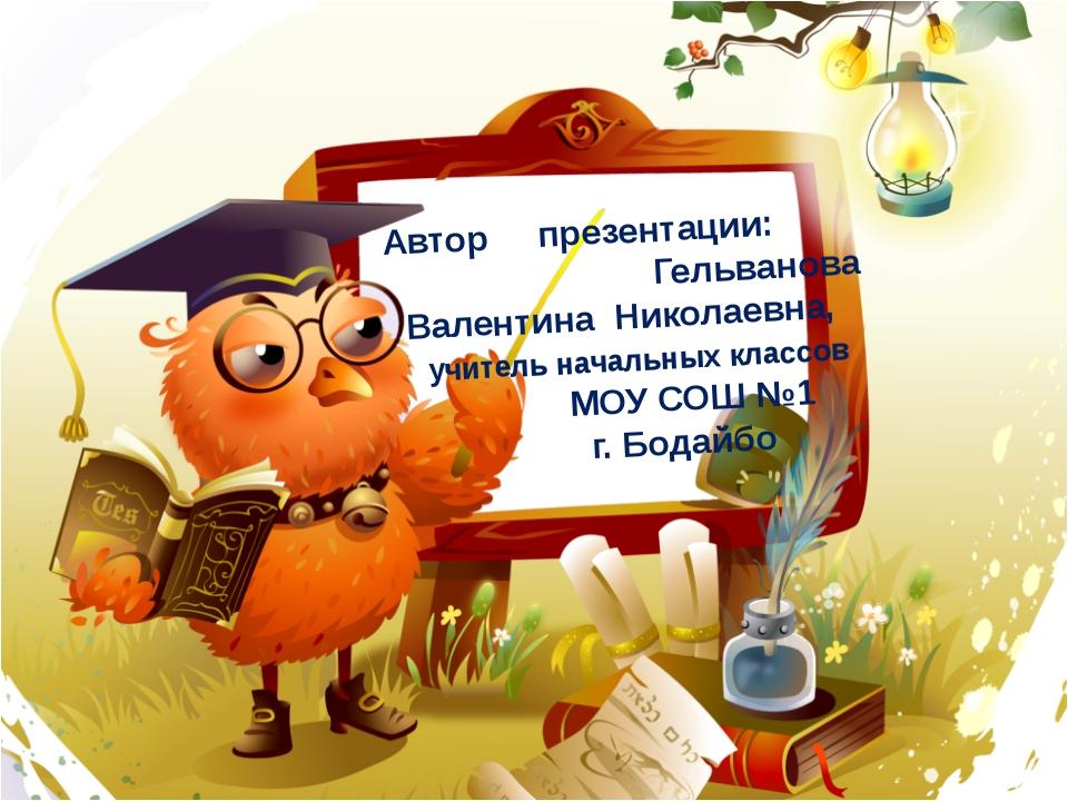Автор презентации: Гельванова Валентина Николаевна, учитель начальных классо...