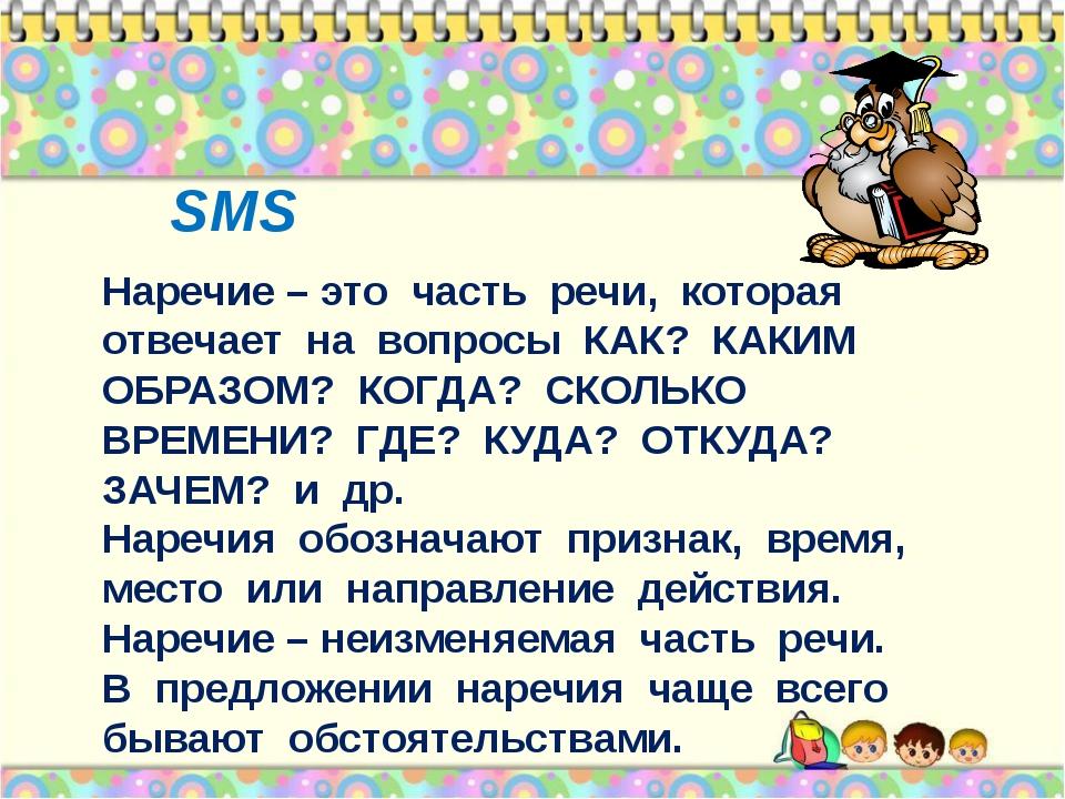 SMS Наречие – это часть речи, которая отвечает на вопросы КАК? КАКИМ ОБРАЗОМ...