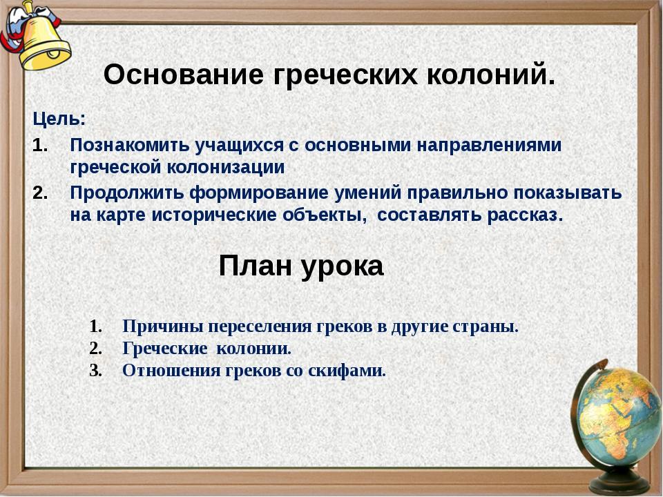 Цель: Познакомить учащихся с основными направлениями греческой колонизации Пр...