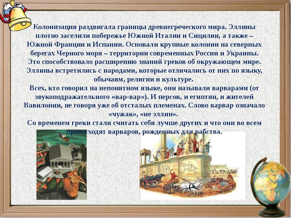 Колонизация раздвигала границы древнегреческого мира. Эллины плотно заселили...