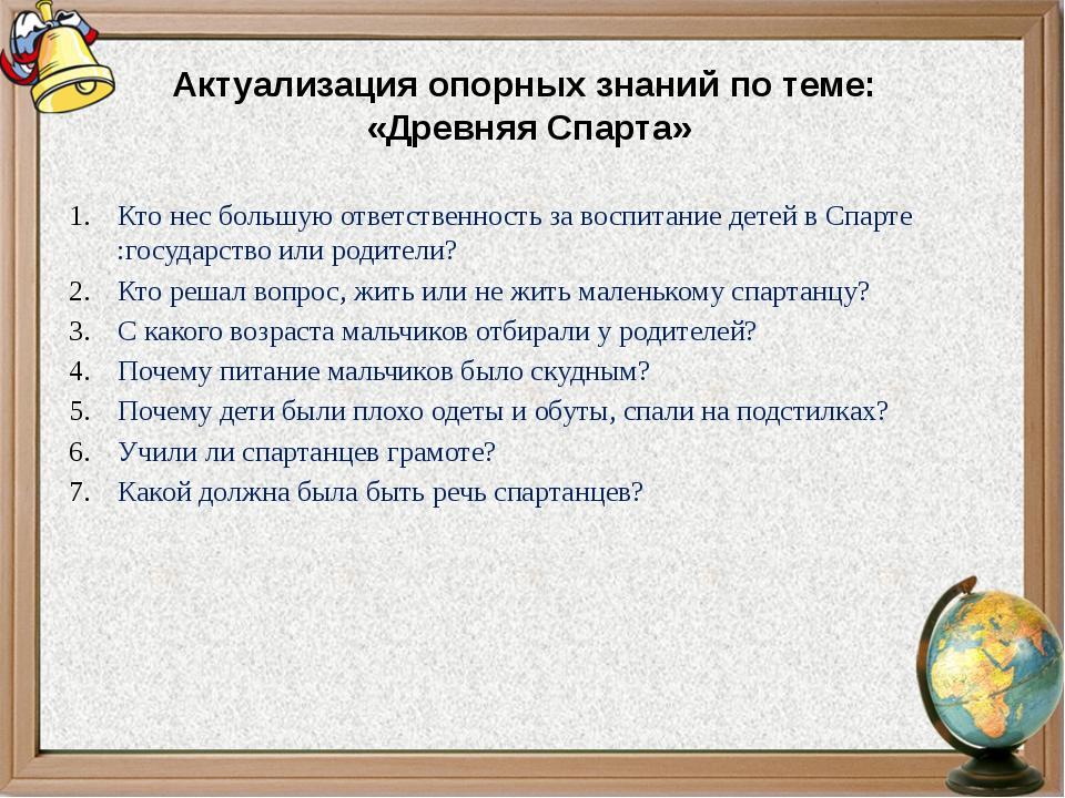 Актуализация опорных знаний по теме: «Древняя Спарта» Кто нес большую ответст...