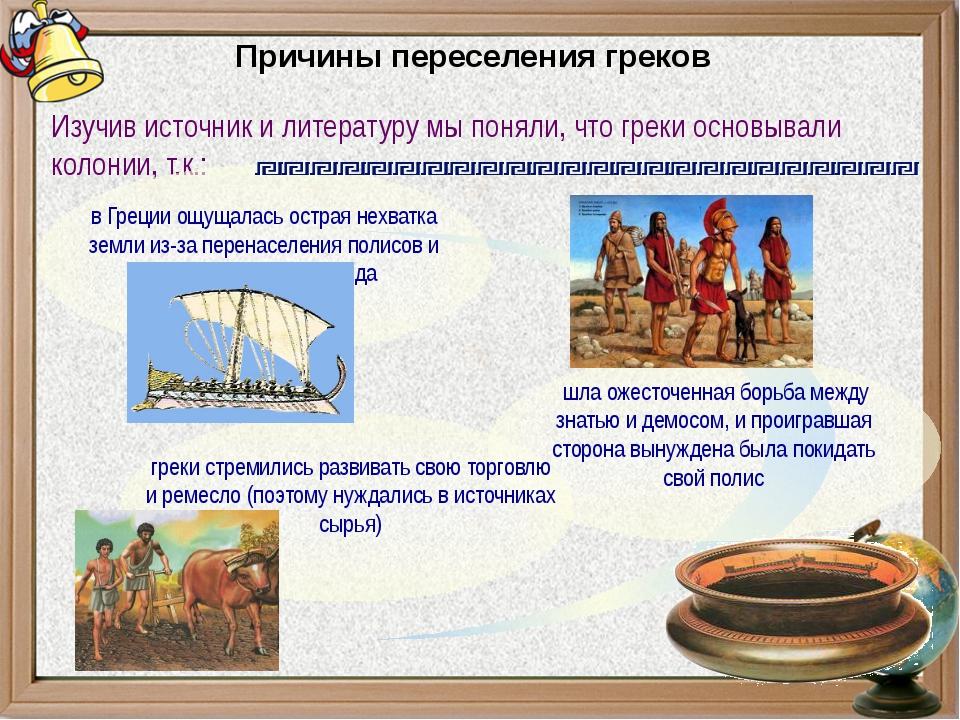 Изучив источник и литературу мы поняли, что греки основывали колонии, т.к.:...