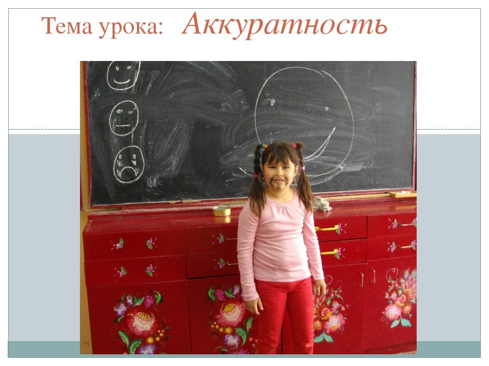 Тема урока: Аккуратность