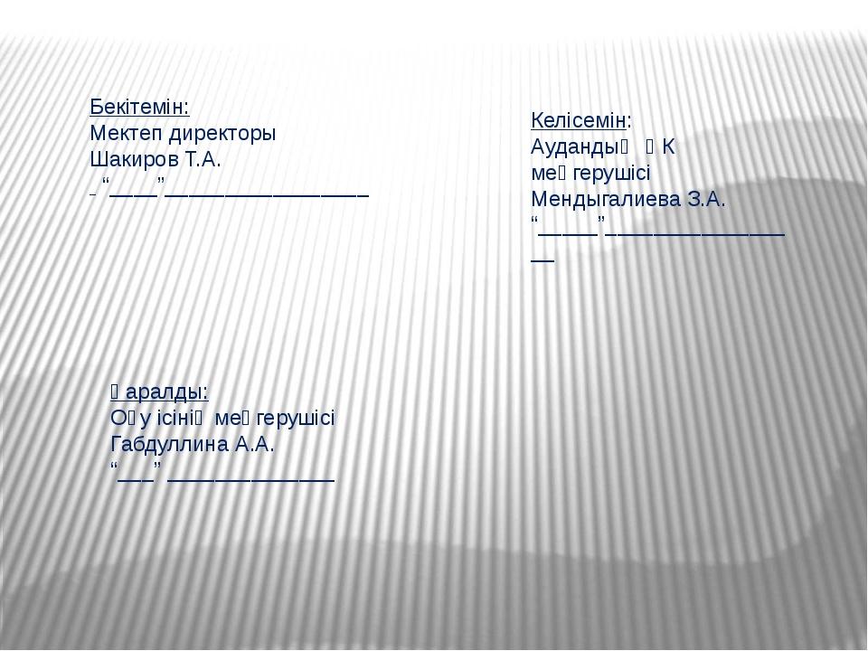 "Бекітемін: Мектеп директоры Шакиров Т.А. ""____""_________________ Келісемін: А..."