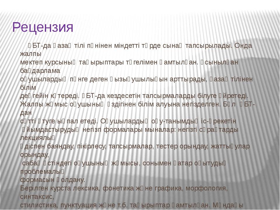 Рецензия ҰБТ-да қазақ тілі пәнінен міндетті түрде сынақ тапсырылады. Онда жал...