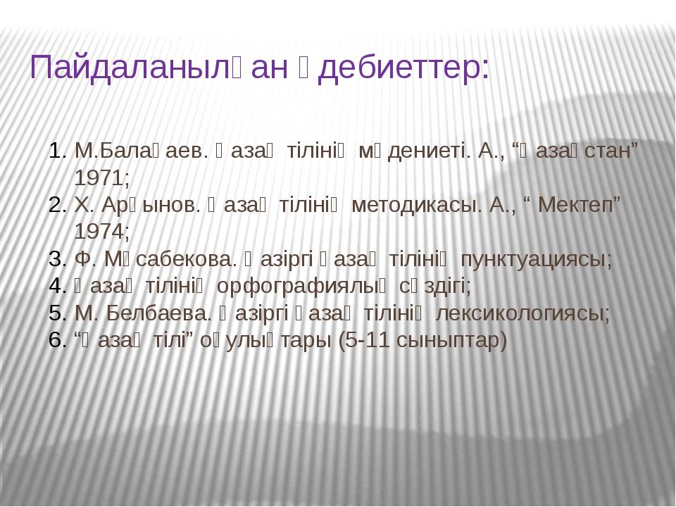"""Пайдаланылған әдебиеттер: М.Балақаев. Қазақ тілінің мәдениеті. А., """"Қазақстан..."""