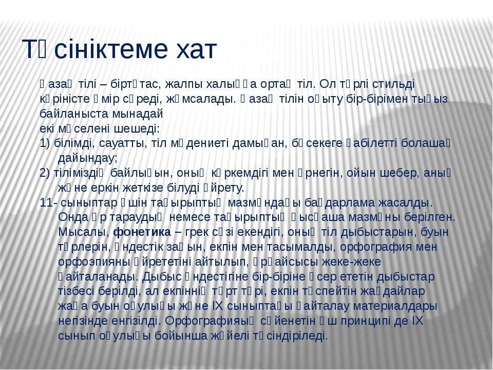 Түсініктеме хат Қазақ тілі – біртұтас, жалпы халыққа ортақ тіл. Ол түрлі стил...