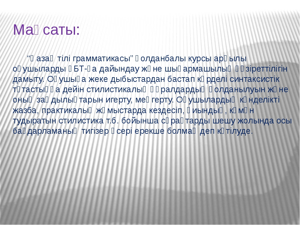 """Мақсаты: """"Қазақ тілі грамматикасы"""" қолданбалы курсы арқылы оқушыларды ҰБТ-ға..."""