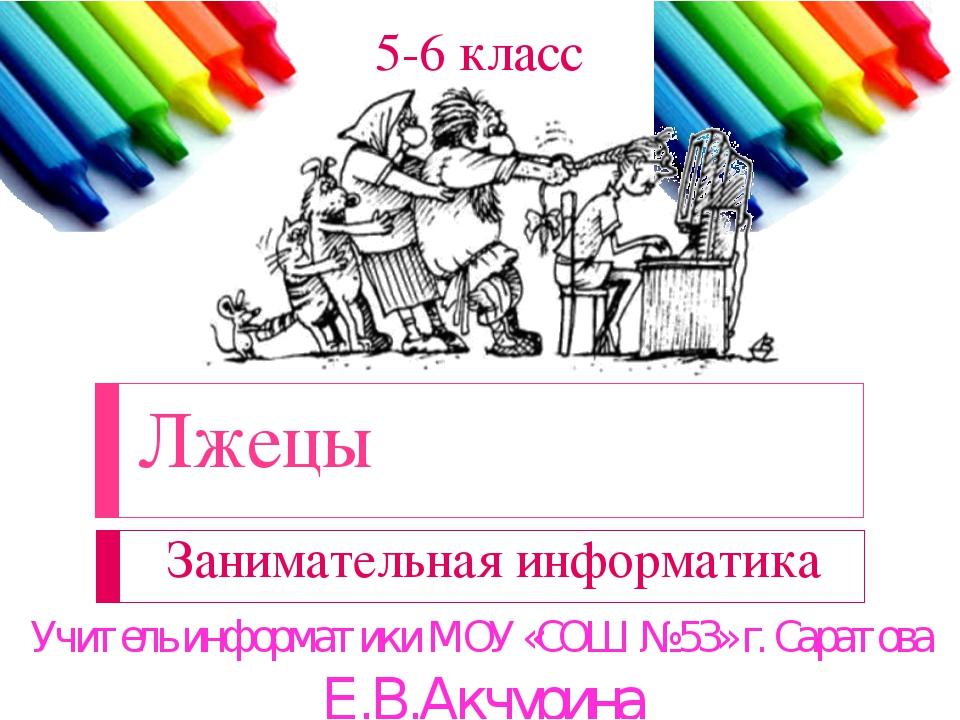 Лжецы Занимательная информатика 5-6 класс Учитель информатики МОУ «СОШ № 53»...