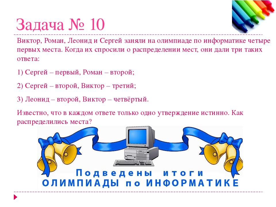 Задача № 10 Виктор, Роман, Леонид и Сергей заняли на олимпиаде по информатике...
