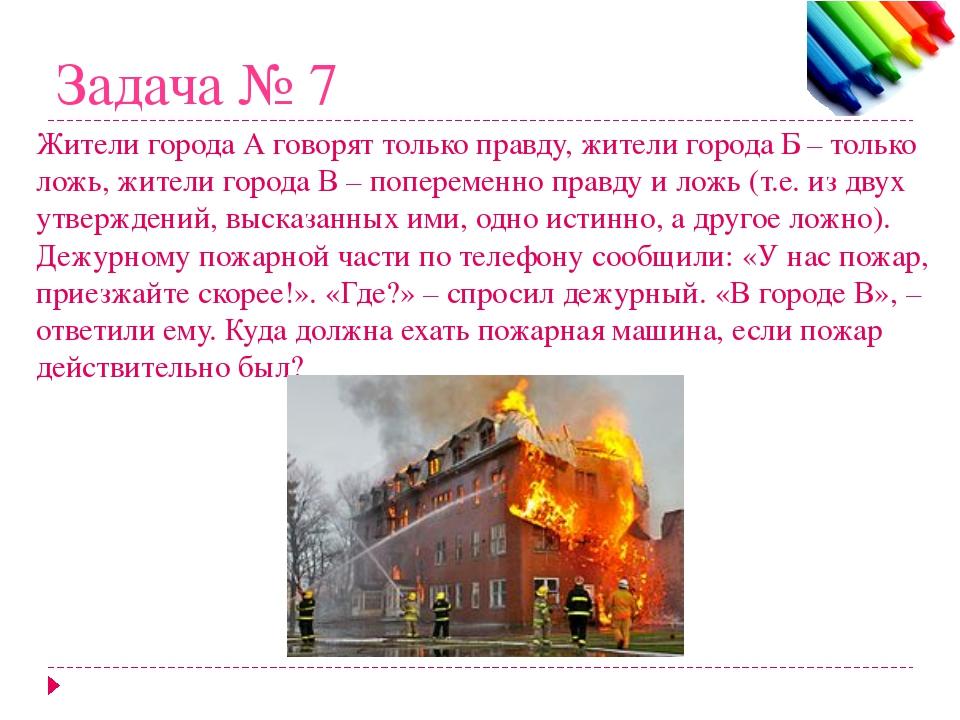 Задача № 7 Жители города А говорят только правду, жители города Б – только ло...