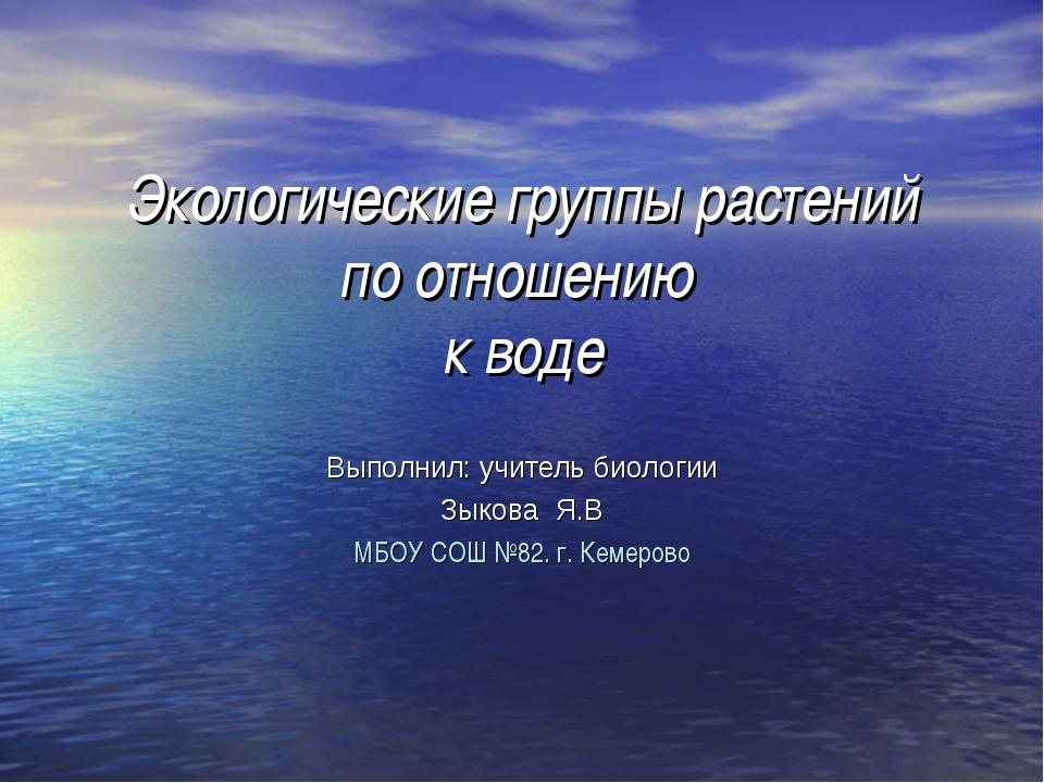 Экологические группы растений по отношению к воде Выполнил: учитель биологии...