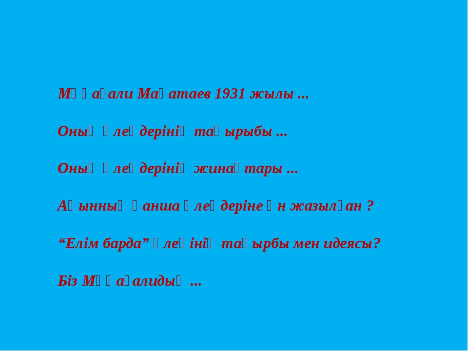 Мұқағали Мақатаев 1931 жылы ... Оның өлеңдерінің тақырыбы ... Оның өлеңдерін...