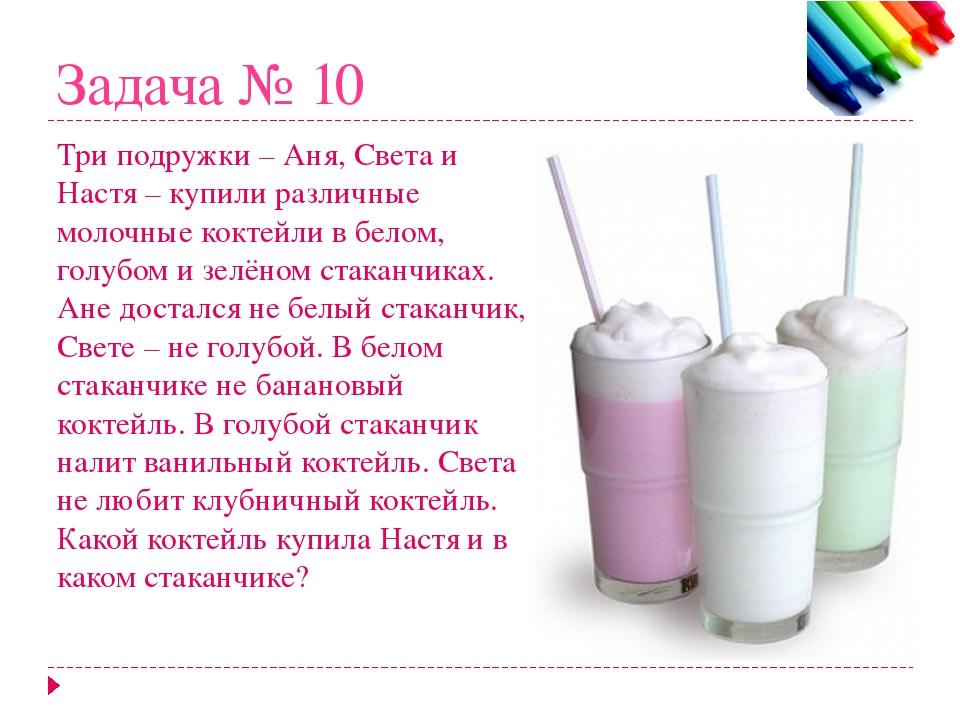 Задача № 10 Три подружки – Аня, Света и Настя – купили различные молочные кок...