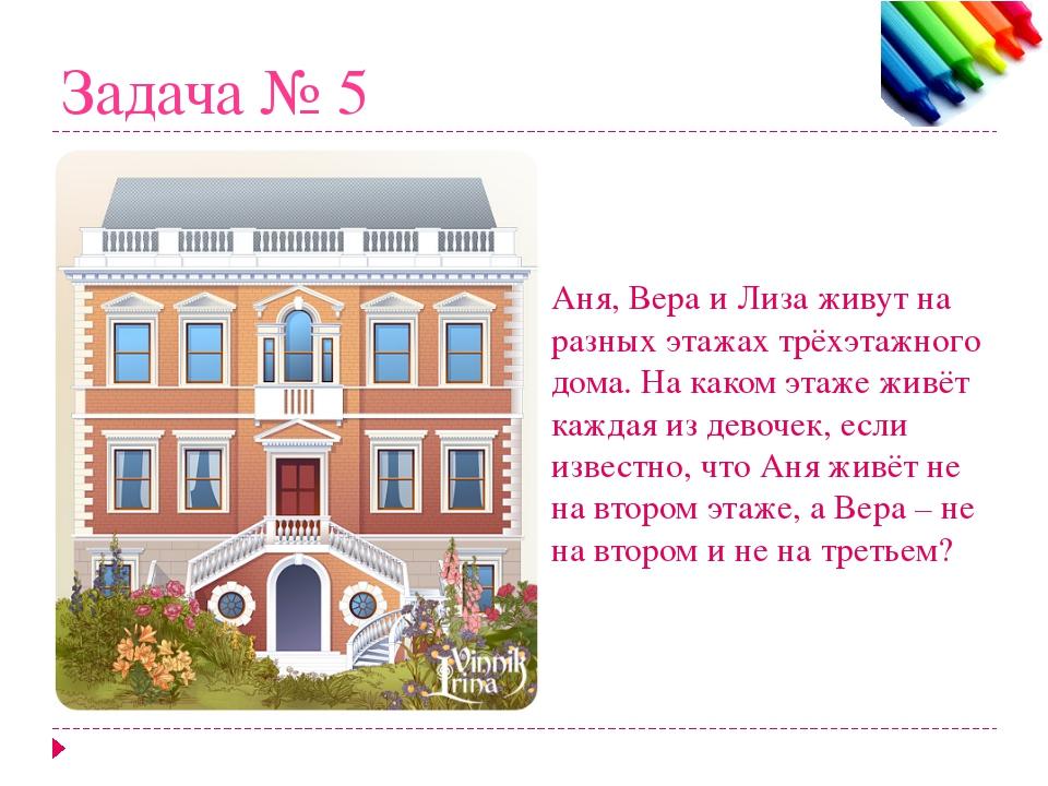 Задача № 5 Аня, Вера и Лиза живут на разных этажах трёхэтажного дома. На како...