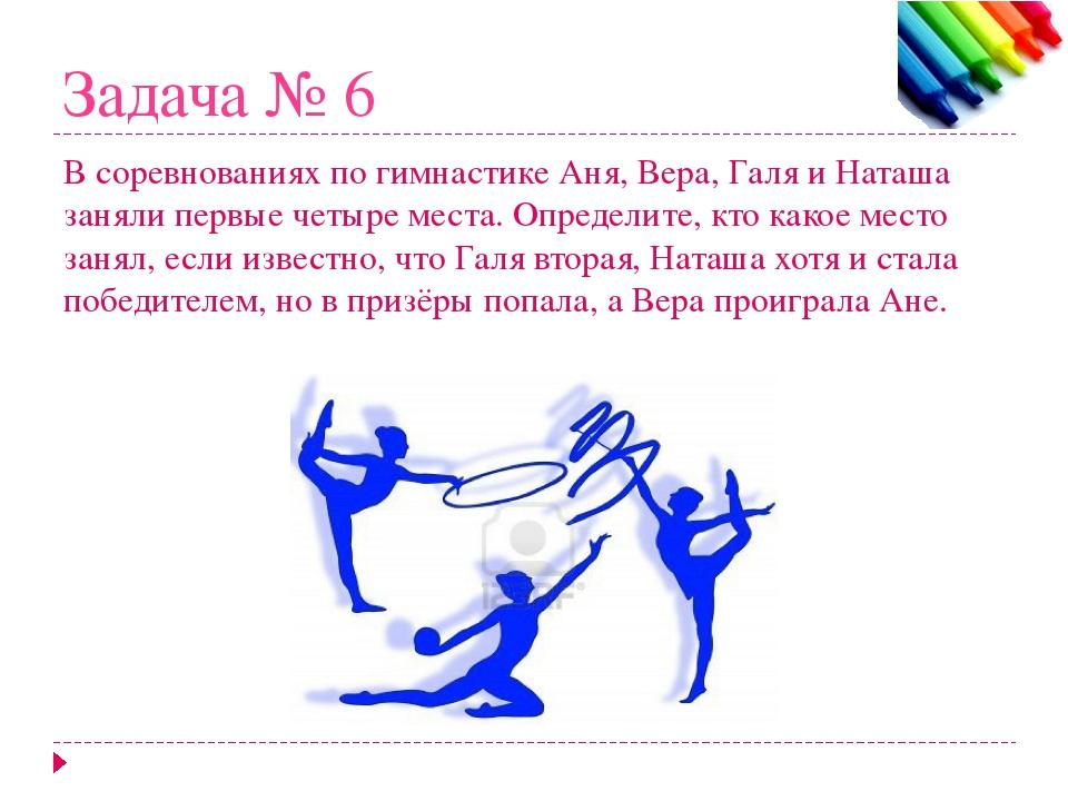 Задача № 6 В соревнованиях по гимнастике Аня, Вера, Галя и Наташа заняли перв...