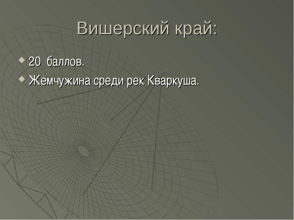Вишерский край: 20 баллов. Жемчужина среди рек Кваркуша.