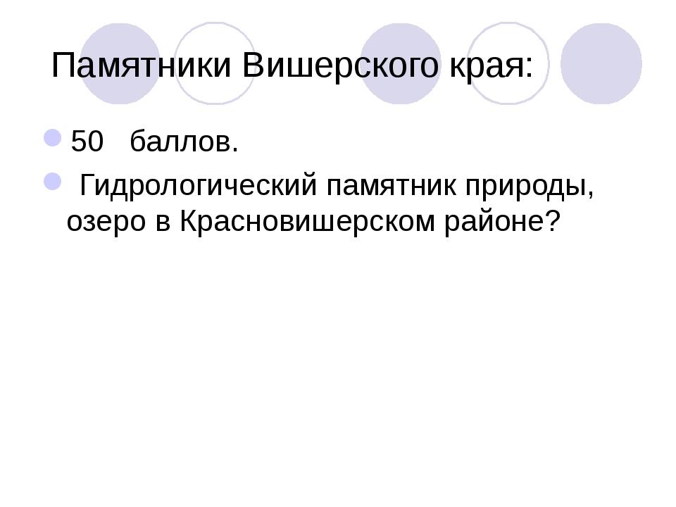 Памятники Вишерского края: 50 баллов. Гидрологический памятник природы, озер...
