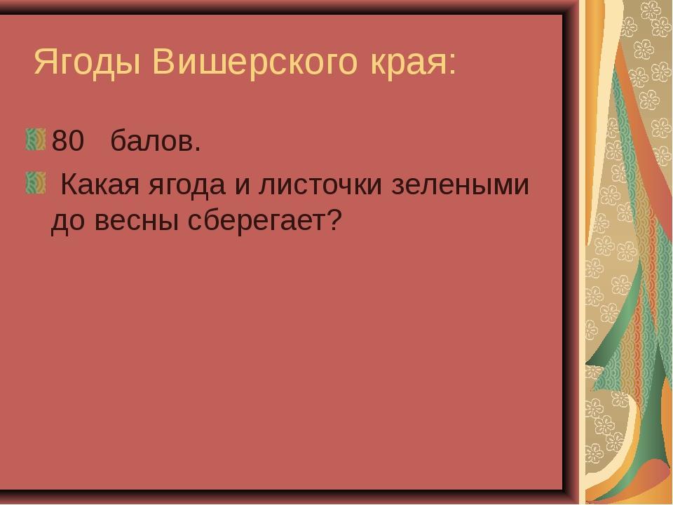 Ягоды Вишерского края: 80 балов. Какая ягода и листочки зелеными до весны сб...