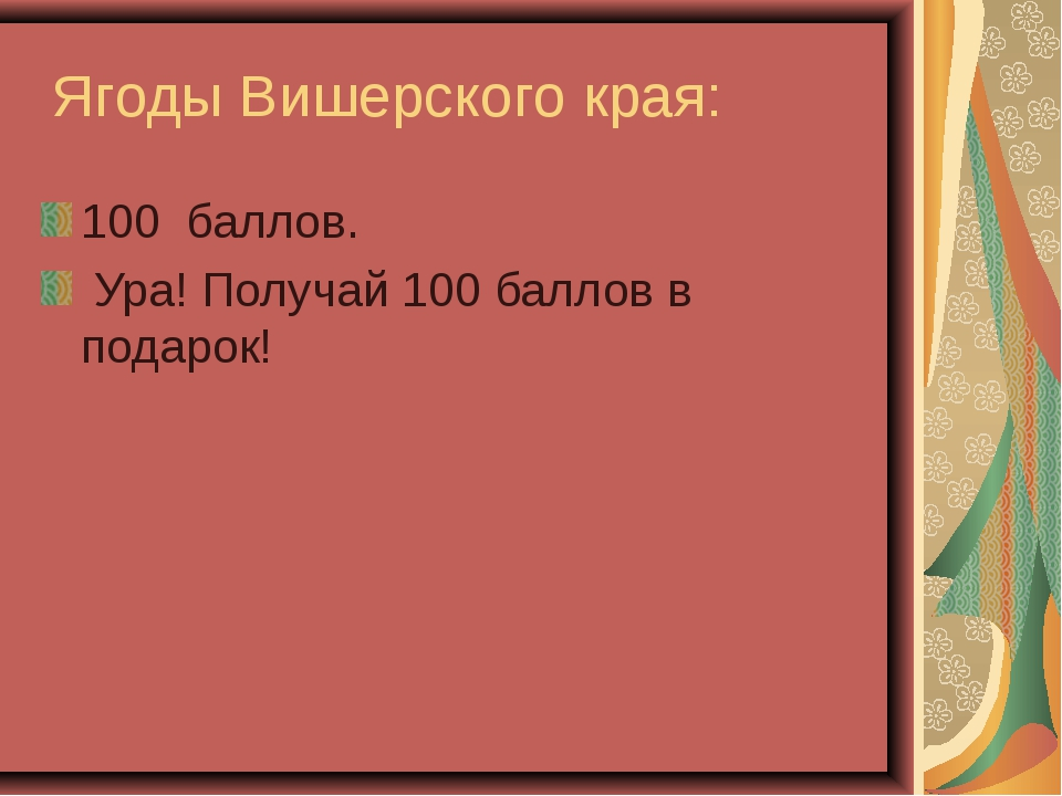 Ягоды Вишерского края: 100 баллов. Ура! Получай 100 баллов в подарок!