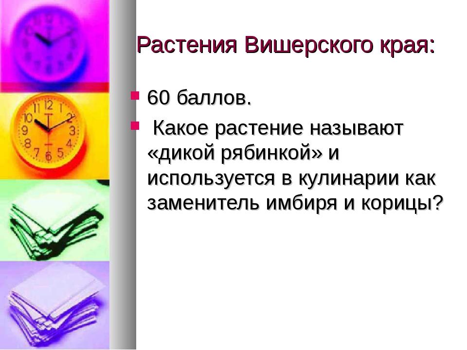 Растения Вишерского края: 60 баллов. Какое растение называют «дикой рябинкой...