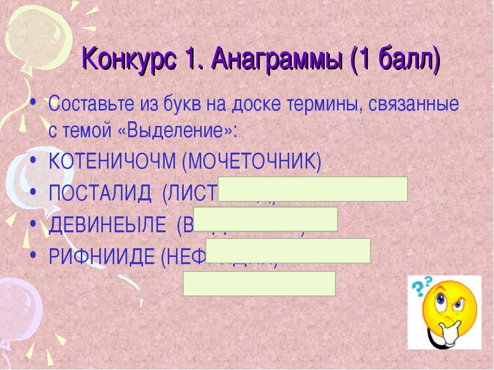 Конкурс 1. Анаграммы (1 балл) Составьте из букв на доске термины, связанные...