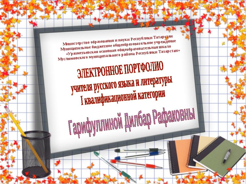 Министерство образования и науки Республики Татарстан Муниципальное бюджетное...