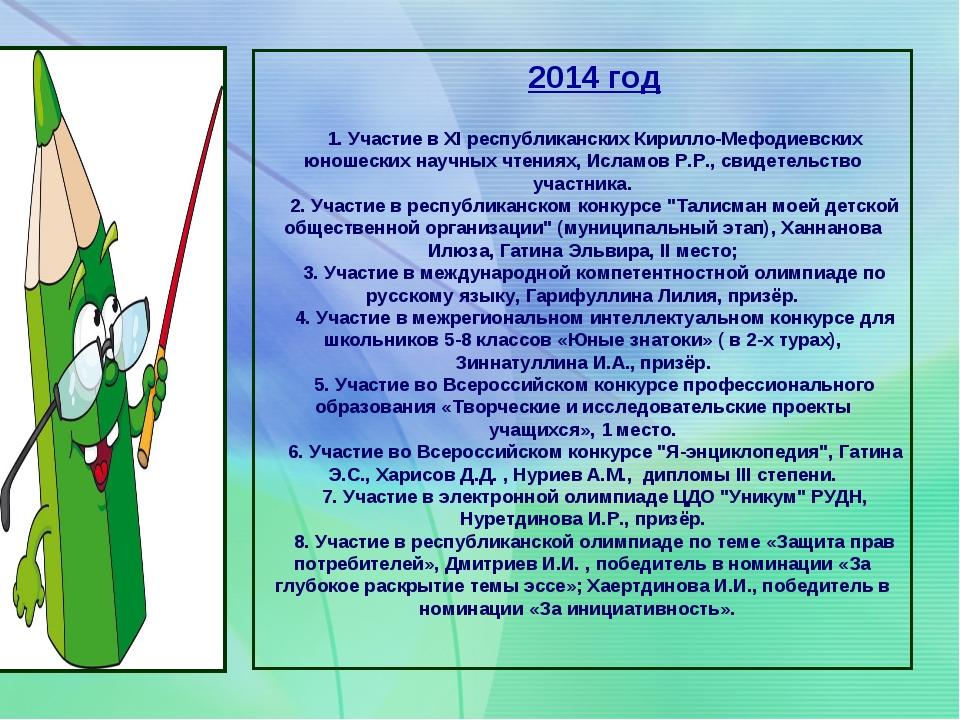 2014 год 1. Участие в XI республиканских Кирилло-Мефодиевских юношеских научн...
