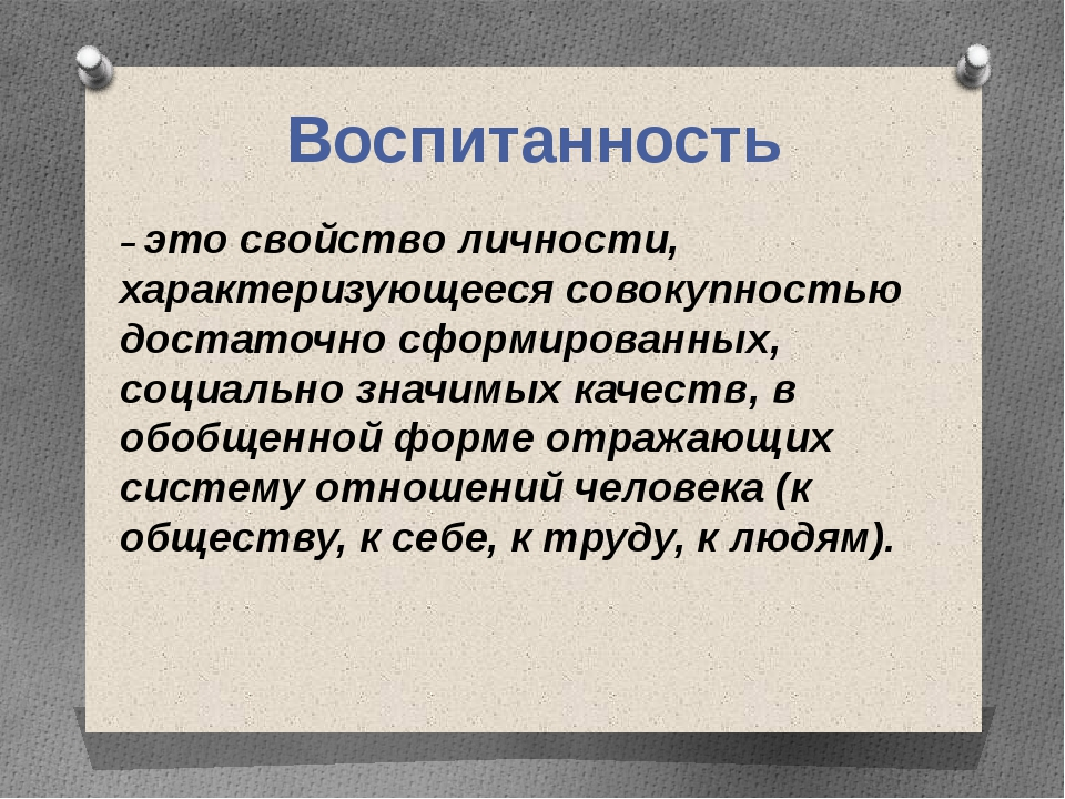 Воспитанность – это свойство личности, характеризующееся совокупностью достат...