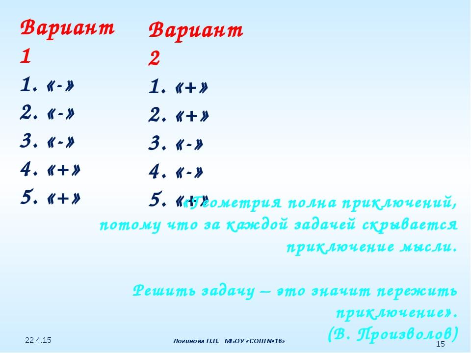 Вариант 1 1. «-» 2. «-» 3. «-» 4. «+» 5. «+» Вариант 2 1. «+» 2. «+» 3. «-» 4...
