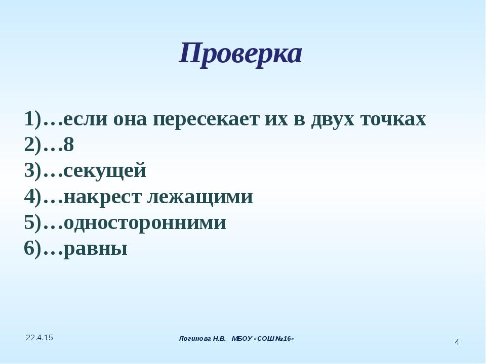 Проверка 1)…если она пересекает их в двух точках 2)…8 3)…секущей 4)…накрест л...