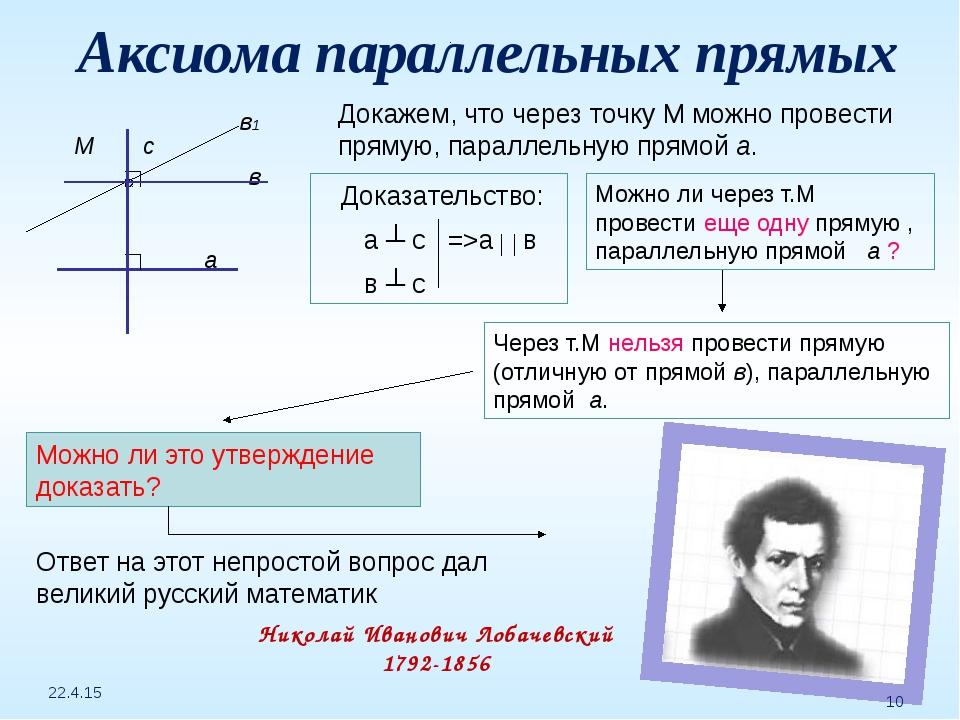 М а в с Докажем, что через точку М можно провести прямую, параллельную прямо...