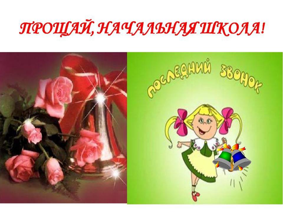 Анимационные картинки прощай начальная школа, открытка марта коллегам